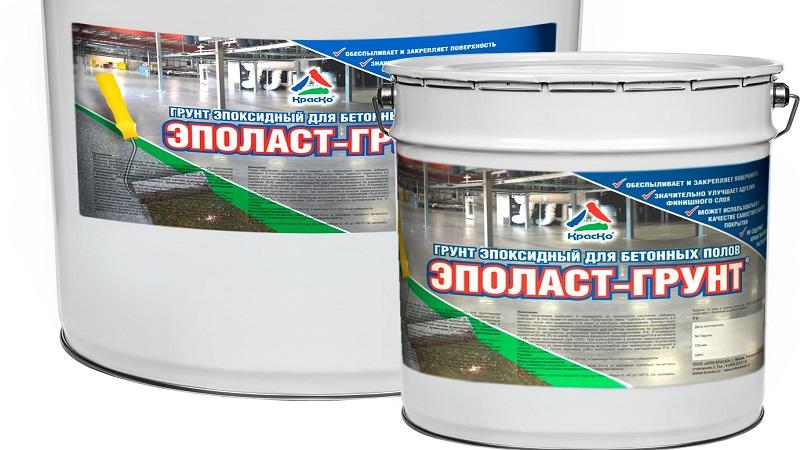 эпоксидный грунт для бетона